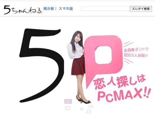 5ch PCMAX 実態