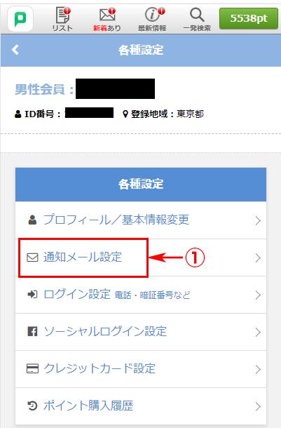 PCMAXメール設定