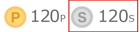ワクワクメールPとSの意味と違い