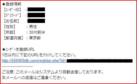 ワクワクメールDB新規登録確認メール