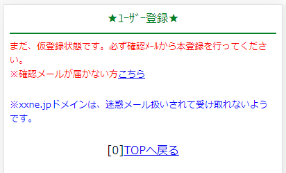 ワクワクメールDBユーザー登録(仮登録)