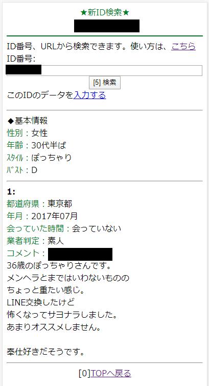 ワクワクDB 新ID検索