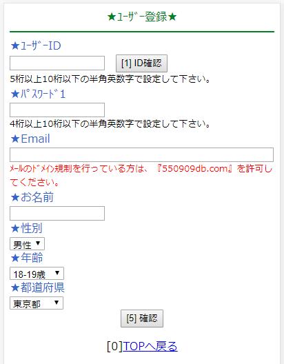 ワクワクDB新規ユーザー登録