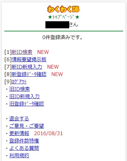 ワクワクメールDB ID検索