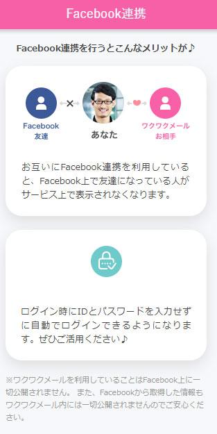 ワクワクメール facebook ログイン できない